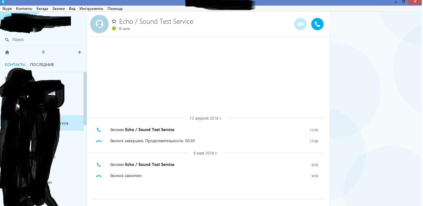 удаляем рекламу в Skype через файл hosts