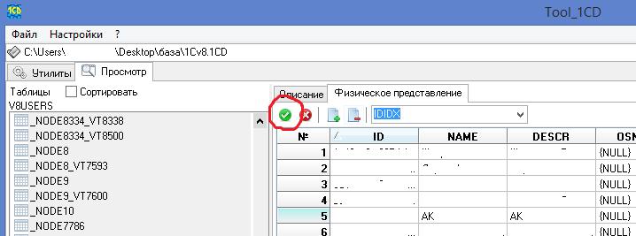 сброс пароля в 1С