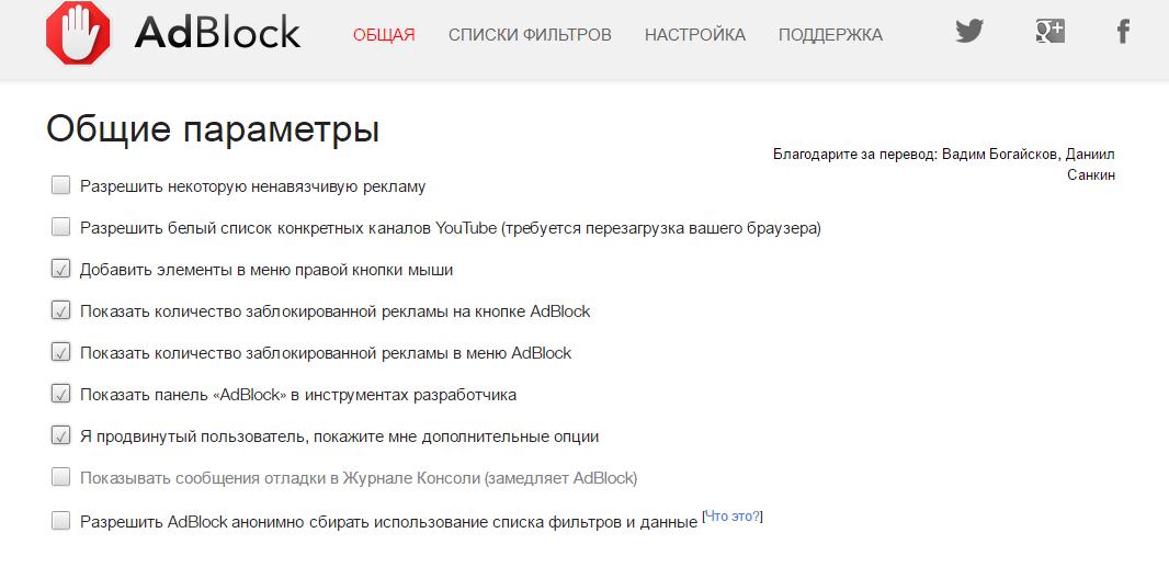 как защитить свой браузер adblock