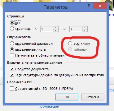 Excel выгрузка нескольких листов в pdf файл