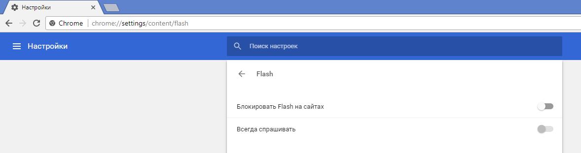 как разрешить flash в chrome