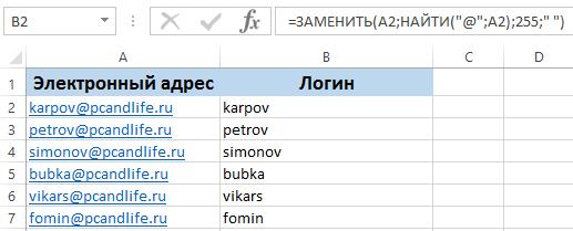 Функция ЗАМЕНИТЬ в Excel