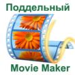 Поддельный Windows Movie Maker