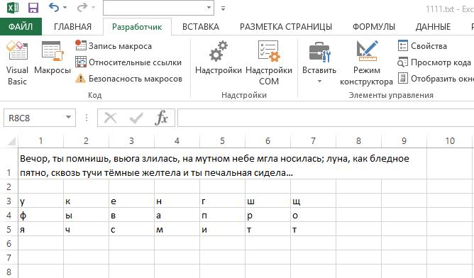 Данные таблицы в txt файл