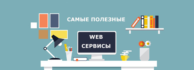 Полезные сайты Интернета