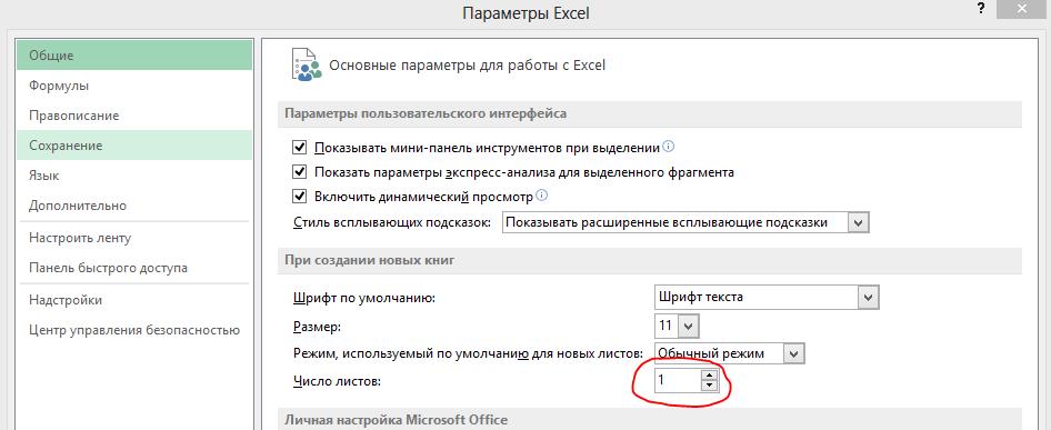 увеличить количество листов Excel