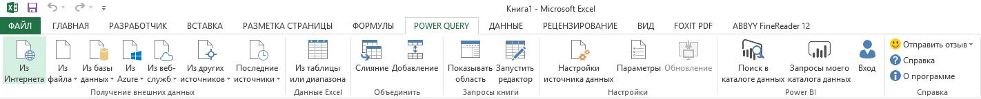 курсы валют через Power Query