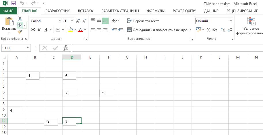 Блокировка правой кнопки мышки в Excel