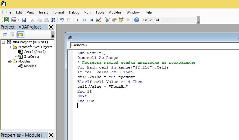 Быстрая замена значений по условию в Excel