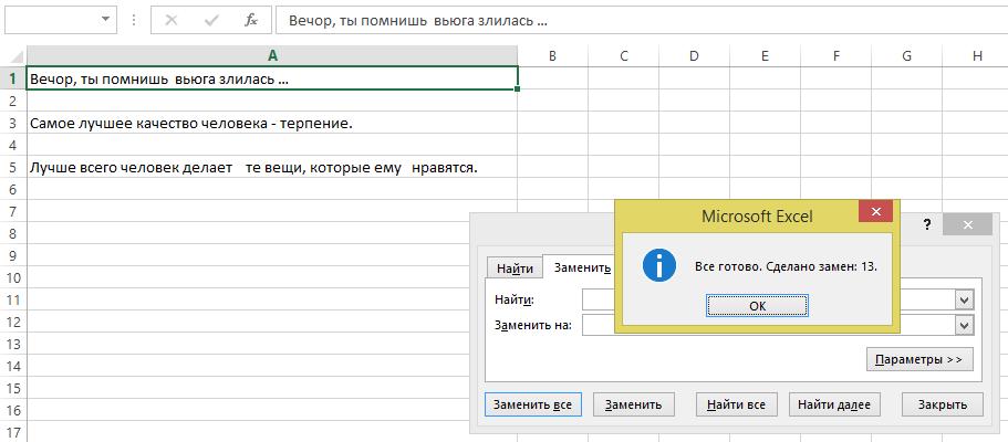 Как удалить пробелы в Excel
