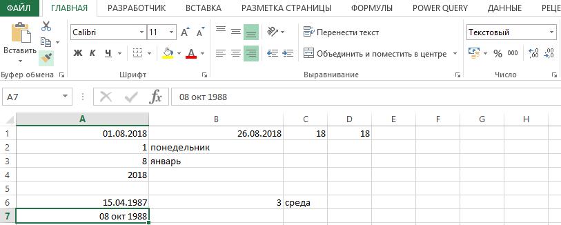Как узнать день недели в Excel
