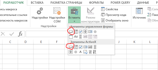 Кнопка для вызова макроса в Excel