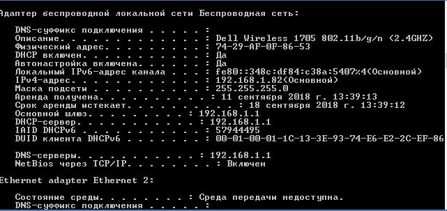 Как быстро изменить mac адрес
