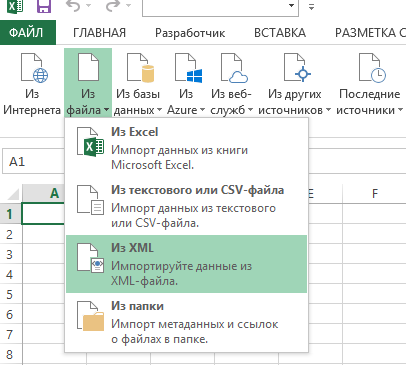 Как загрузить в Excel данные из PDF