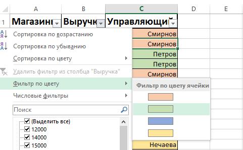 Фильтр по цвету в Excel