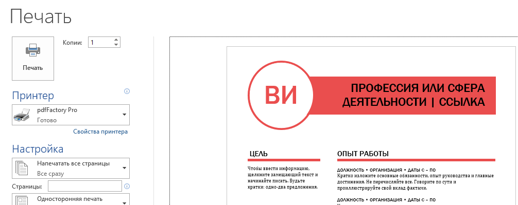 Как распечатать единый pdf из нескольких программ