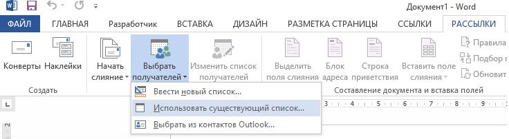 Слияние документов Word и Excel