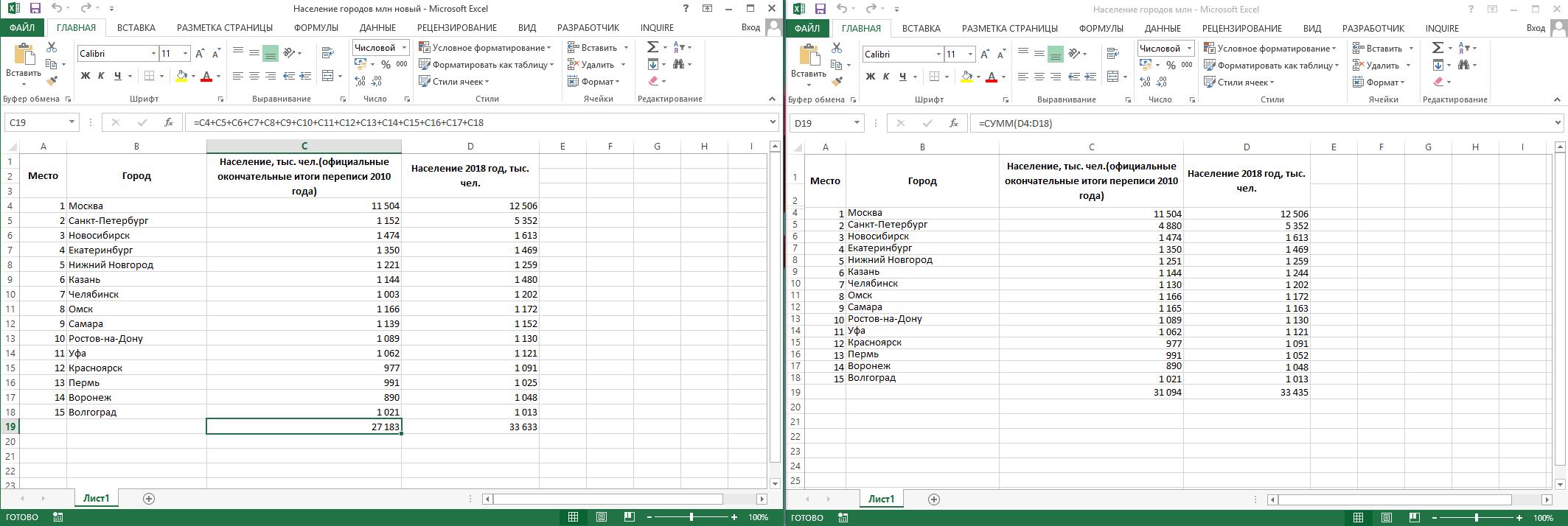 Сравнение файлов в Excel используем надстройку Inquire
