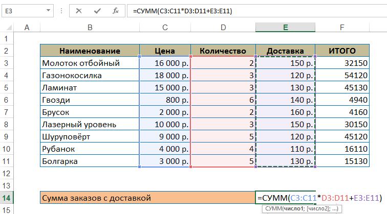 Массивы в Excel пример использования