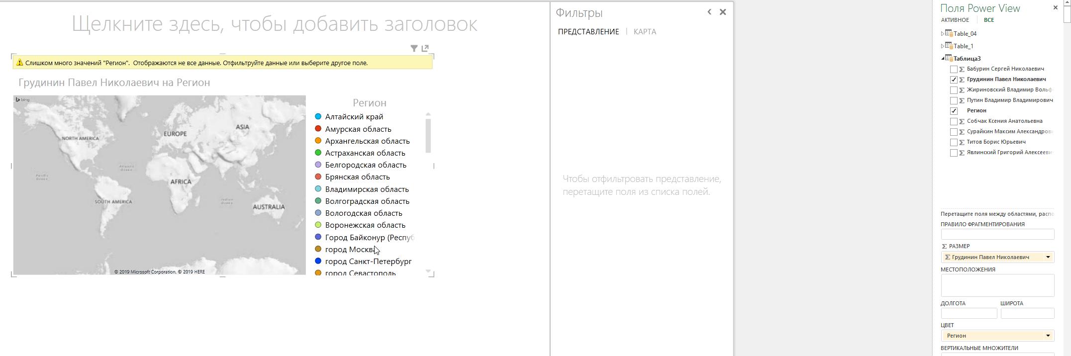 Power View в Excel