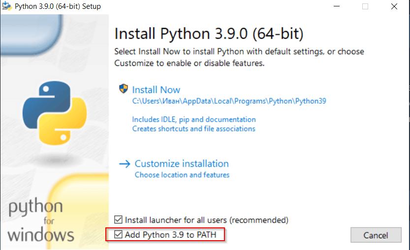 установка python