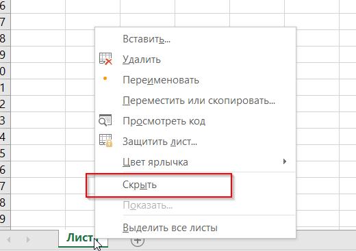 как скрыть лист в Excel