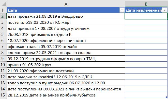 Поиск даты в ячейке с текстом